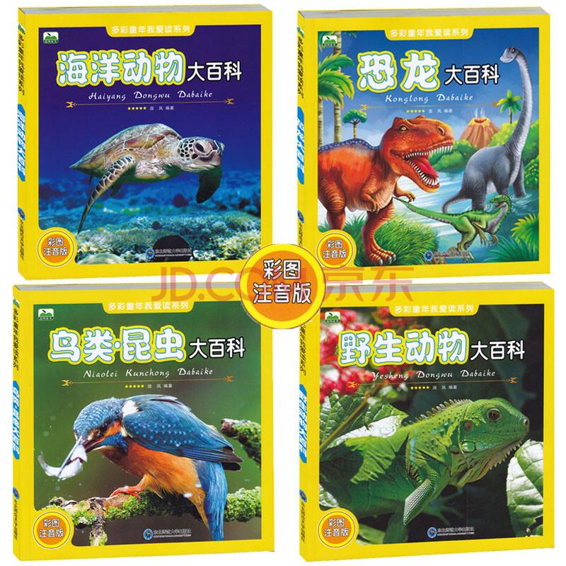 正版 恐龙大百科 野生动物 鸟类昆虫 海洋动物大百科 彩图拼音注音版