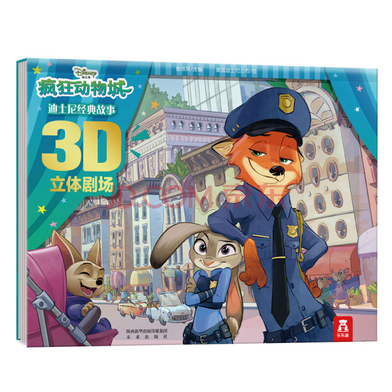 动物城立体故事书 迪士尼经典故事3d立体剧场绘本儿童书籍3-6岁幼儿童