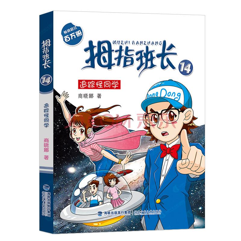 商晓娜系列的书 漫画书小学生9-12岁男女孩版搞笑漫画 小学三四年