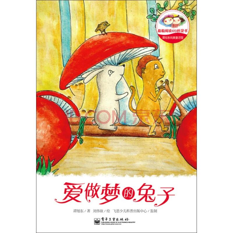 爱做梦的书籍-谭旭东纯美童话馆-8童书蜗牛夏天用兔子水乳好用图片