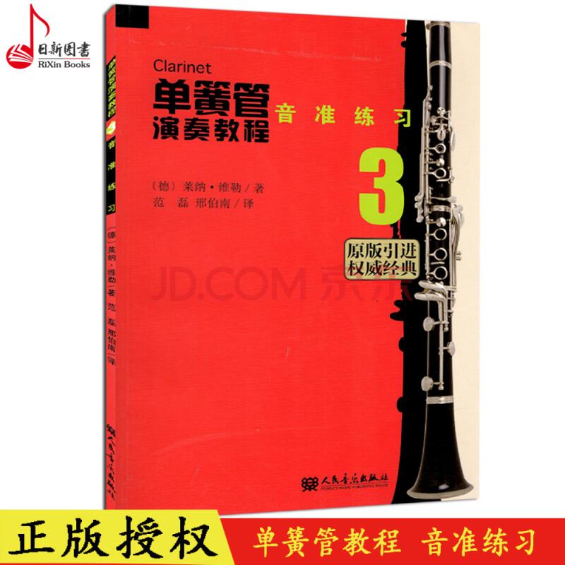 维勒著单簧管音准练习曲谱教材书