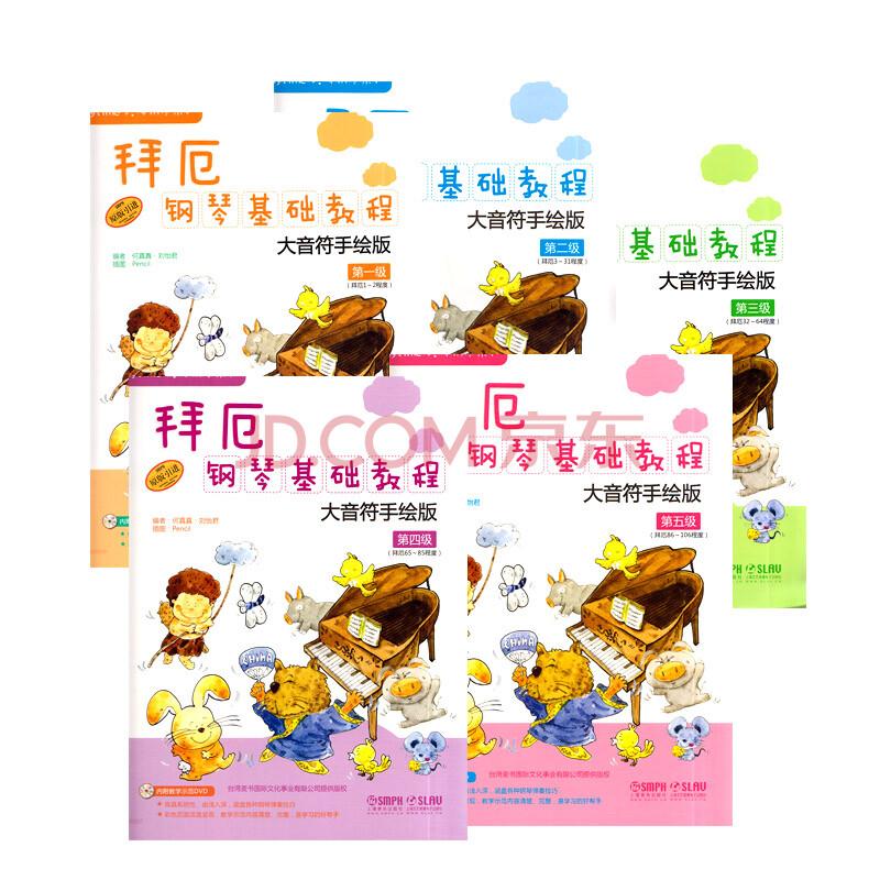 正版儿童拜厄钢琴基础教程·大音符手绘版1-5级附dvd教学视频12345级