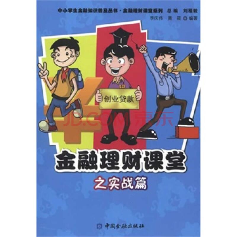 金融理财课堂之实战篇李庆伟,黄筱著图片-京东