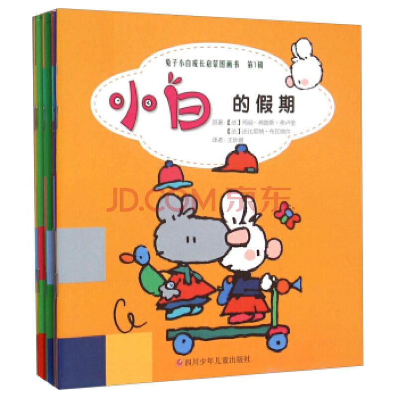 兔子小白成长启蒙图画书(辑共10册)