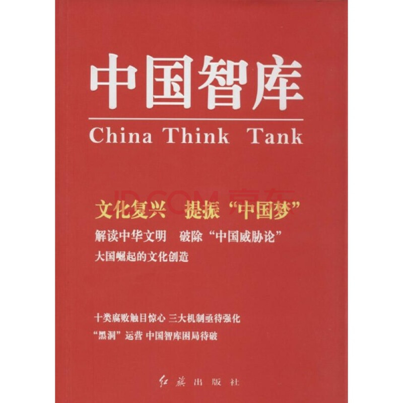 中国智库(4) 历史 书籍图片