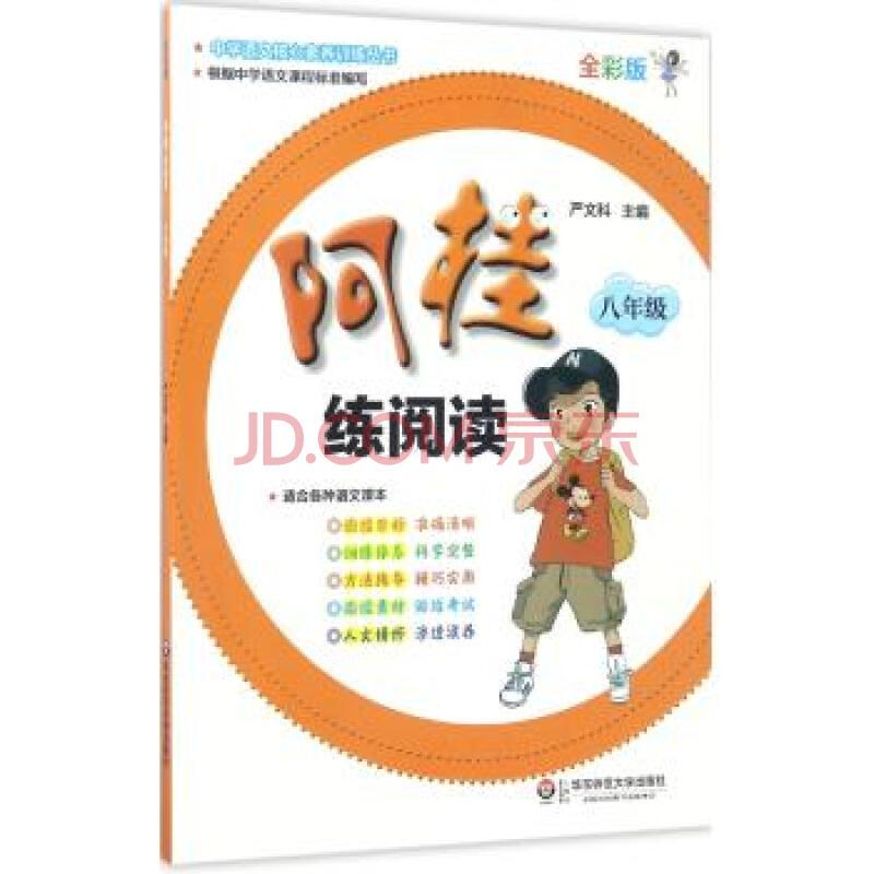 中学语文核心素养训练丛书?阿桂练阅读(全彩版)(8年级)