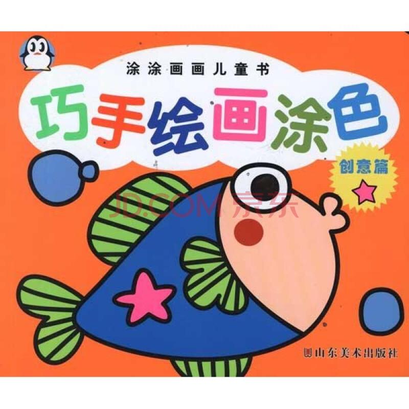 涂涂画画儿童书 巧手绘画涂色 创意篇 上海仙剑文化传播有限公司 少儿