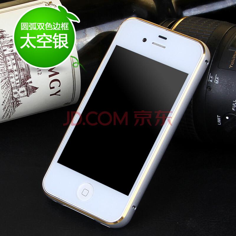 纤薄外壳 适用于iphone4s/苹果4s i4圆弧金属边框双色太空银