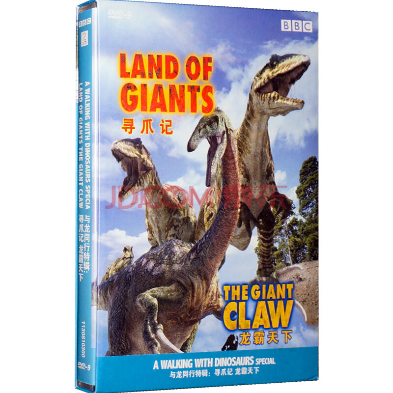 bbc纪录片恐龙 与龙同行 寻爪记 龙霸天下 dvd9光盘碟片