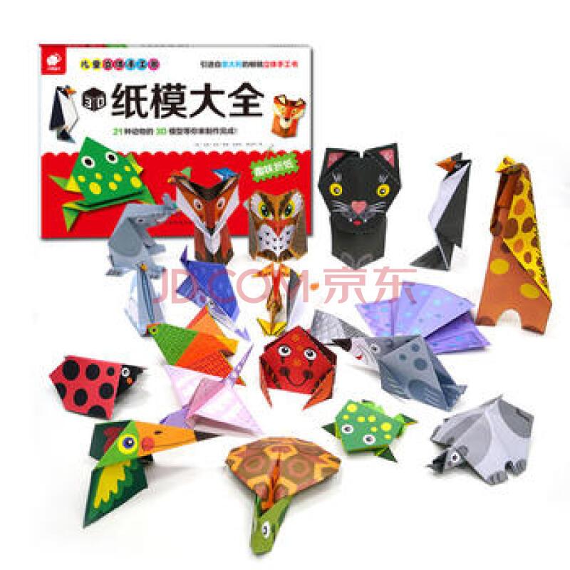 儿童立体手工书趣味折纸/3d纸模大全 畅销书籍 手工制作童书