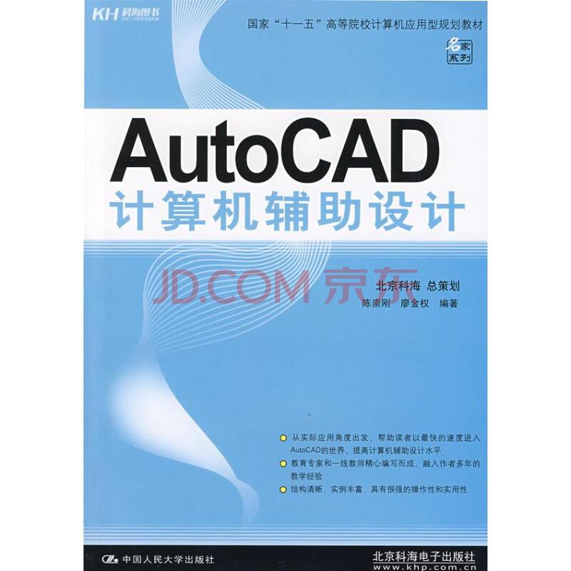 autocad计算机辅助设计 计算机与互联网 书籍