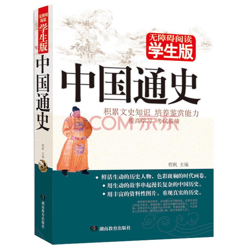 小学生课外阅读书籍 9-12-15岁儿童文学读物 中国古代历史图片