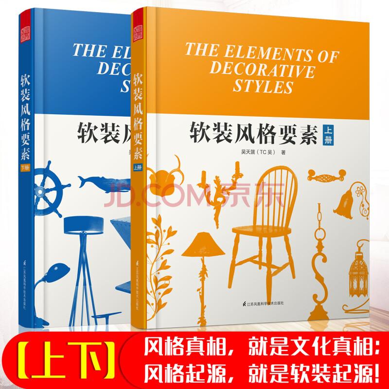 艺术 设计 【新书2本套】软装风格要素 上下册 灯具花艺装饰 欧美室内