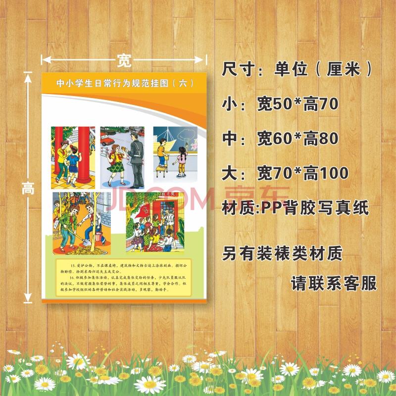 学校教室布置展板 宣传海报h062 h062-06 50*70cm 裱画板 小银边