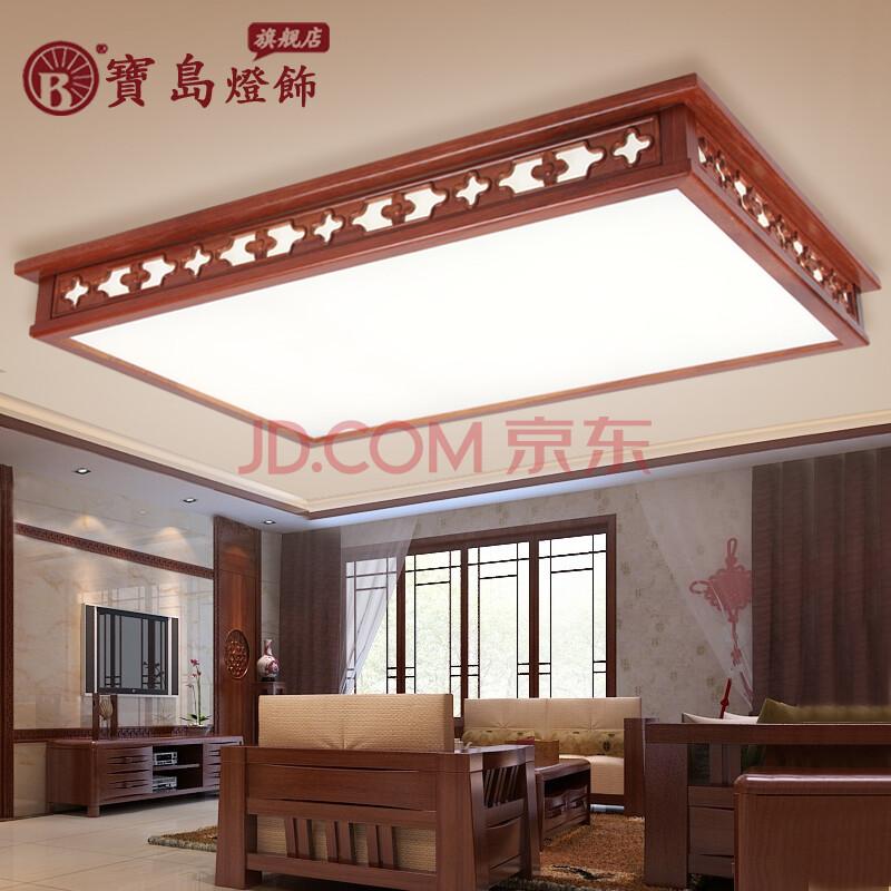 宝岛灯饰 实木中式长方形大气客厅灯具 仿古亚克力主卧室大厅大灯 bd图片