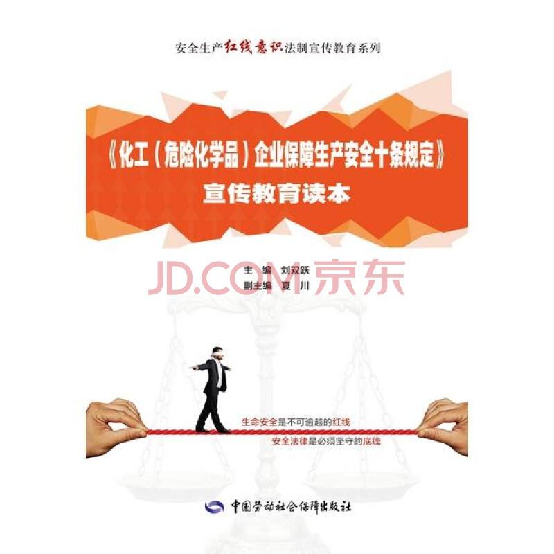 危险化学品 企业保障生产安全十条规定