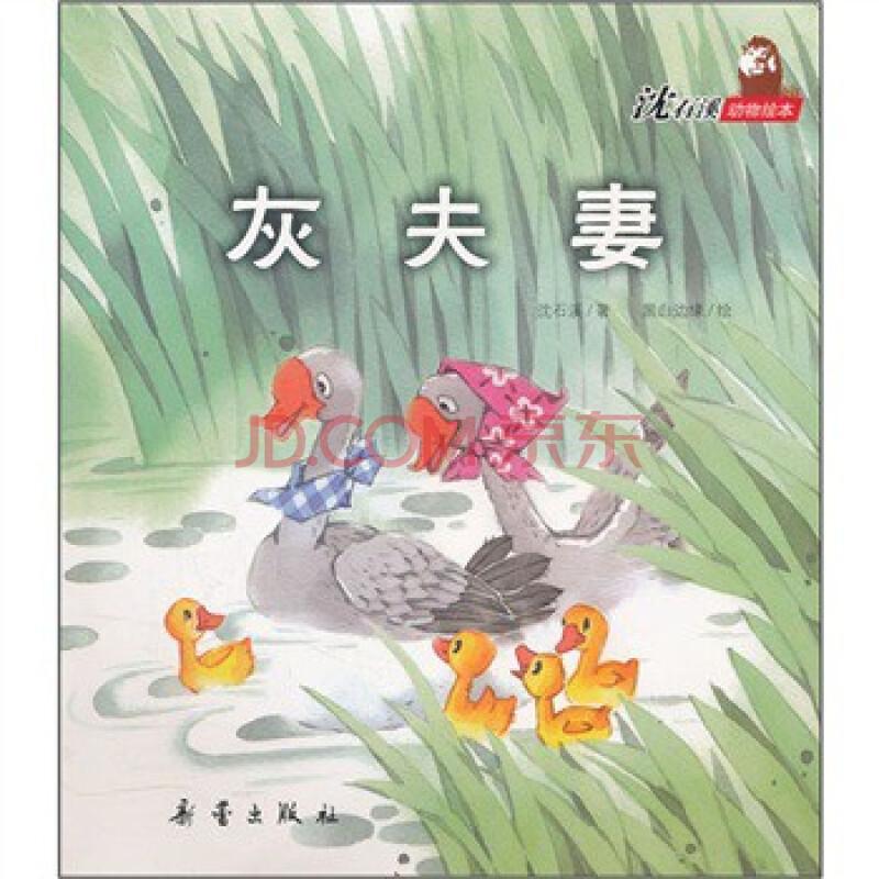 沈石溪动物绘本 灰夫妻 儿童书绘本书籍 图画故事书籍