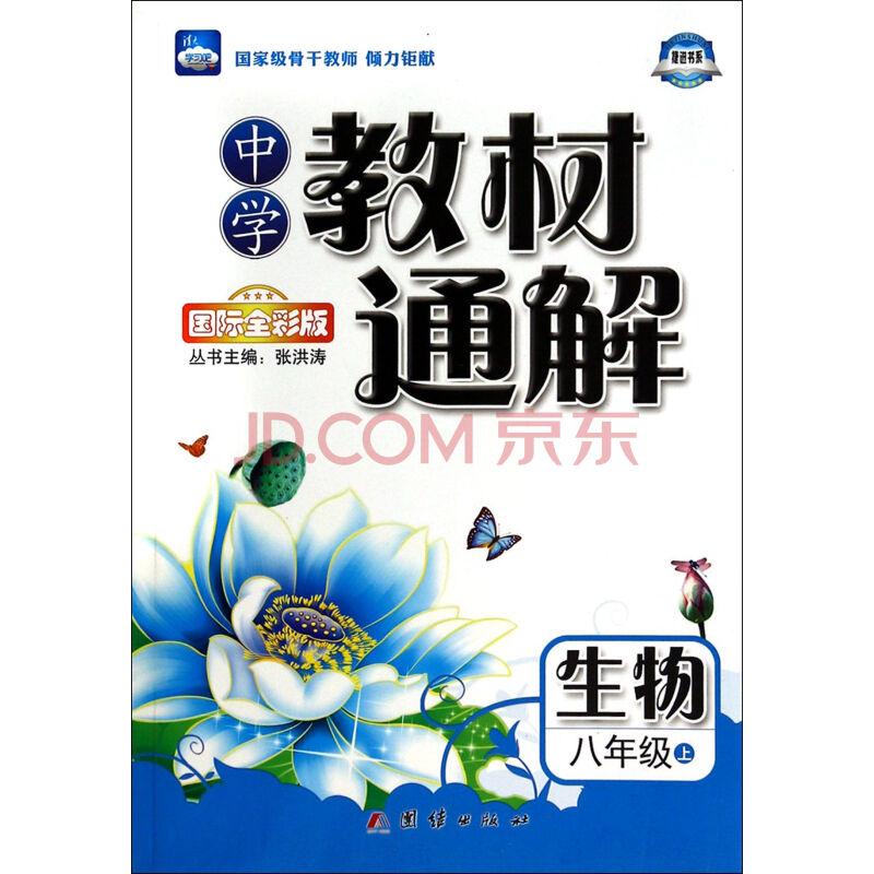 教材解�_生物(8上国际全彩版)/中学教材通解