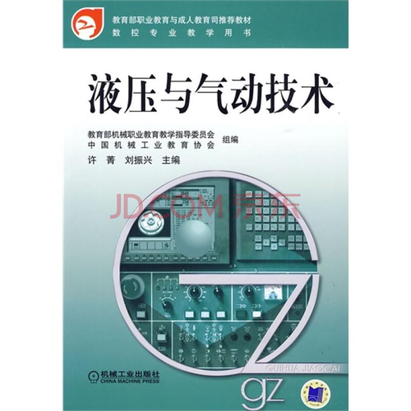 教育部职业教育与教育司推荐教材 液压与气动技术/许菁,刘振兴图片