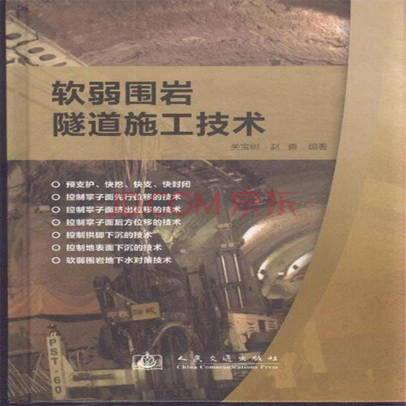 软弱围岩隧道施工技术