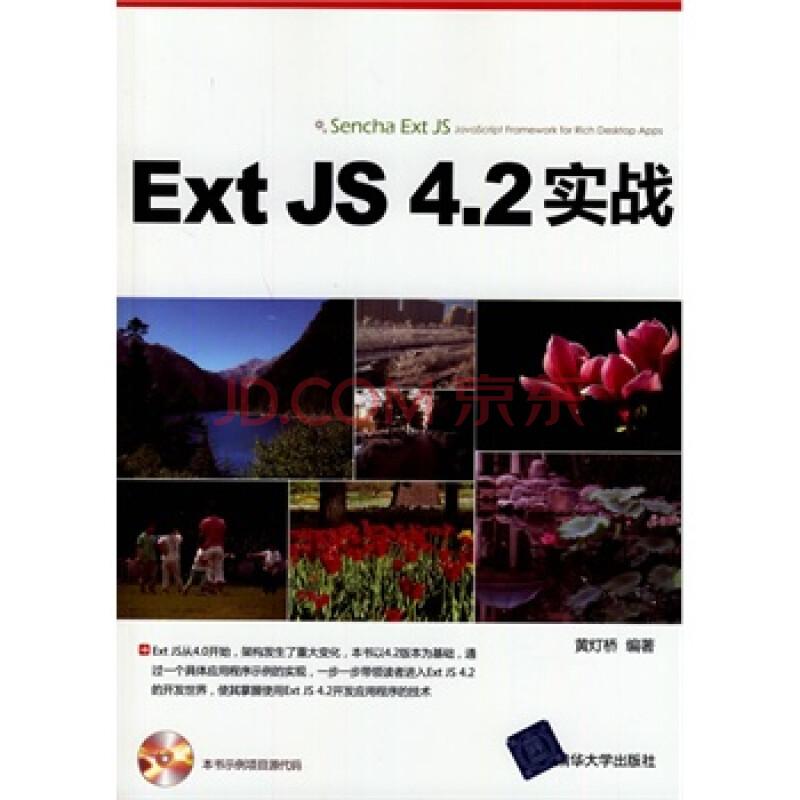 extjs4.2实战含光盘