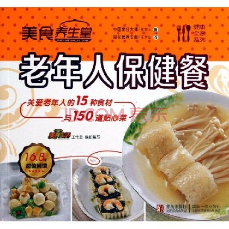 美食养生堂(老年人保健餐)/a美食全家系列图片-外卖美食货到付款的图片
