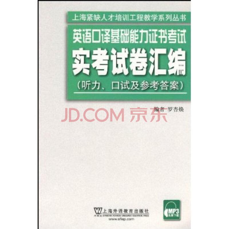 上海紧缺人才培训工程教学系列丛书 英语口译