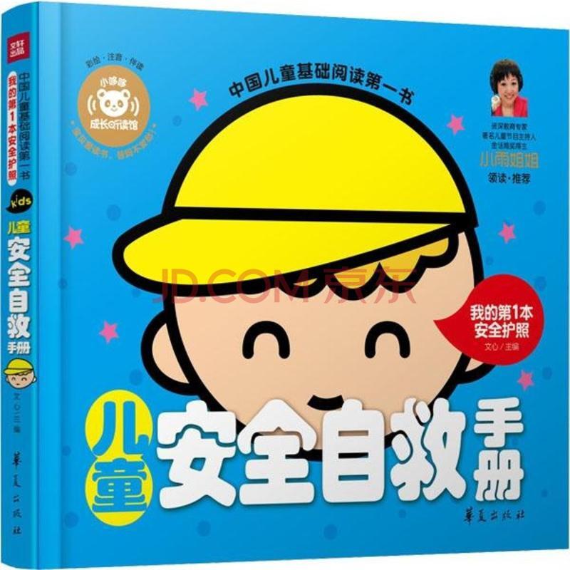 儿童安全自救手册