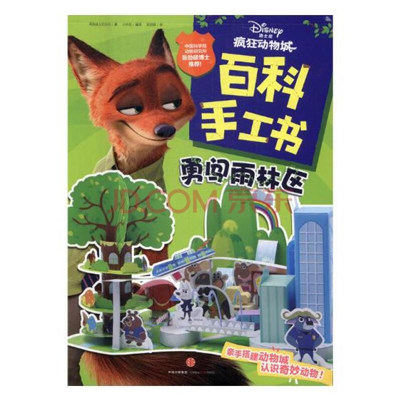 勇闯雨林区-疯狂动物城.百科手工书