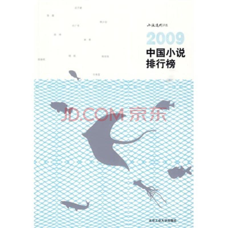 2009小说排行榜