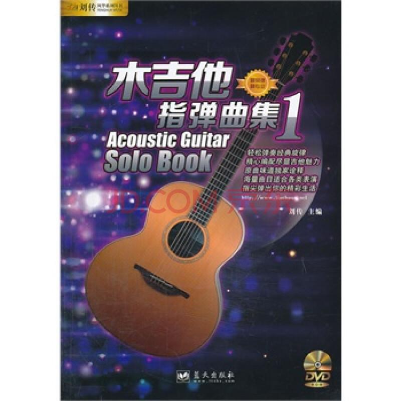 流行歌曲吉他曲谱 DVD版 木吉他指弹曲集1 经典老歌 独奏