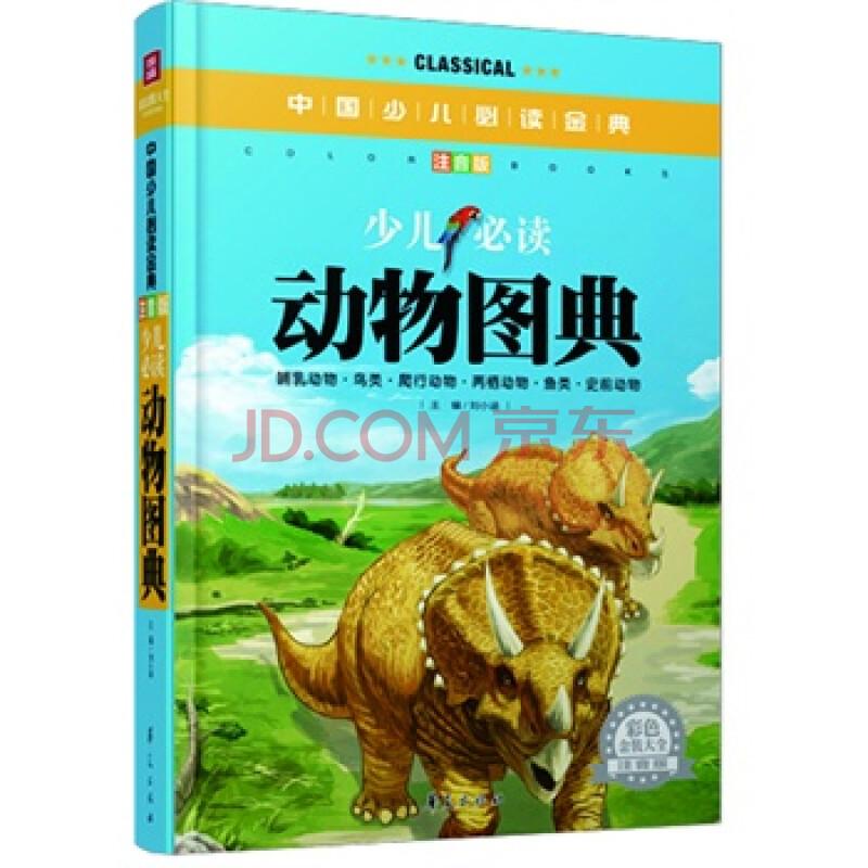 少儿必读动物图典(注音版)—中国少儿必读金典 刘小涵