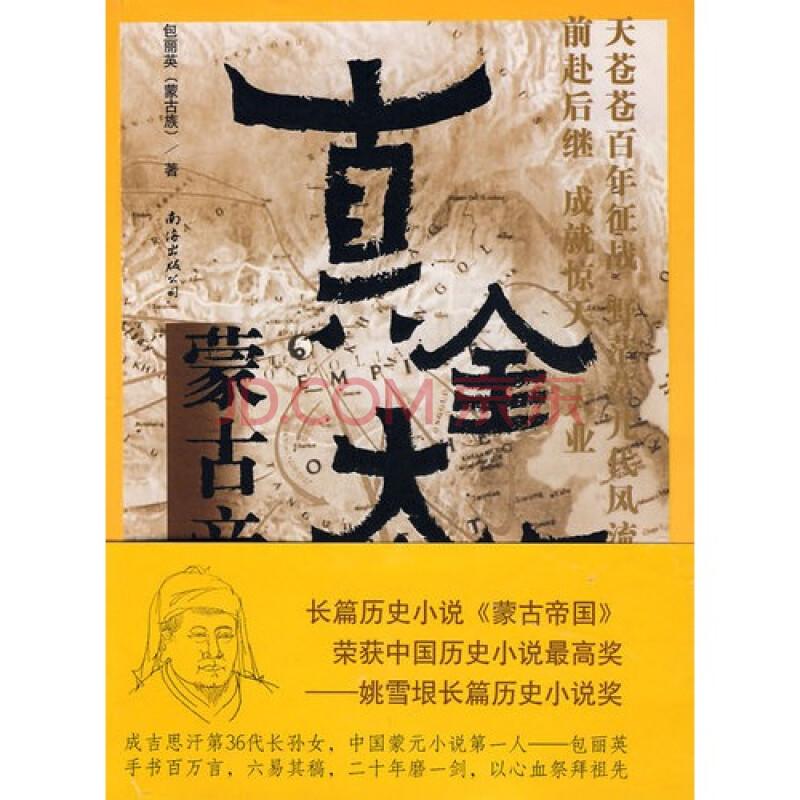 蒙古帝国iv真金太子(历史小说)