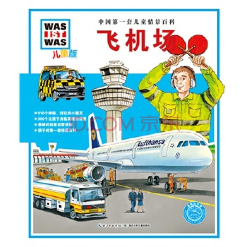 中国第一套儿童情景百科:飞机场 【德】萨宾·舒克