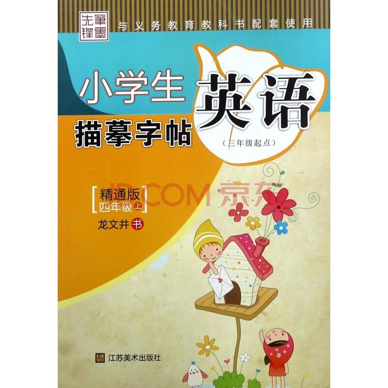 小学生英语描摹字帖(4上精通版3年级起点)
