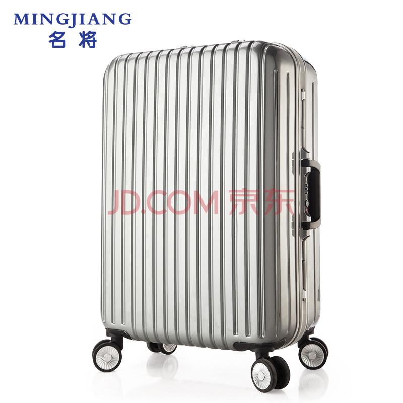 名将拉杆箱 纯pc铝框万向轮20寸登机箱24寸28寸托运行李箱旅行箱tsa