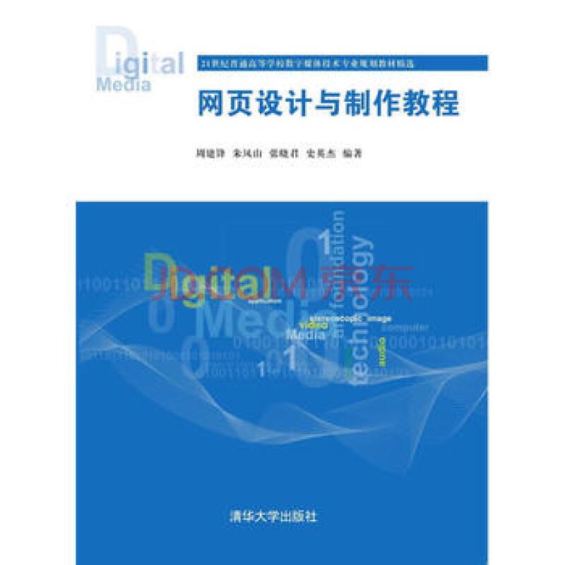 网页设计与制作教程 21世纪普通高等学校数字媒体技术专业规划教材