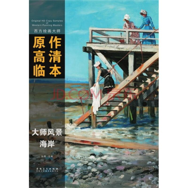 正版 西方绘画大师原作高清临本 大师风景 海岸 色彩风景临摹写生