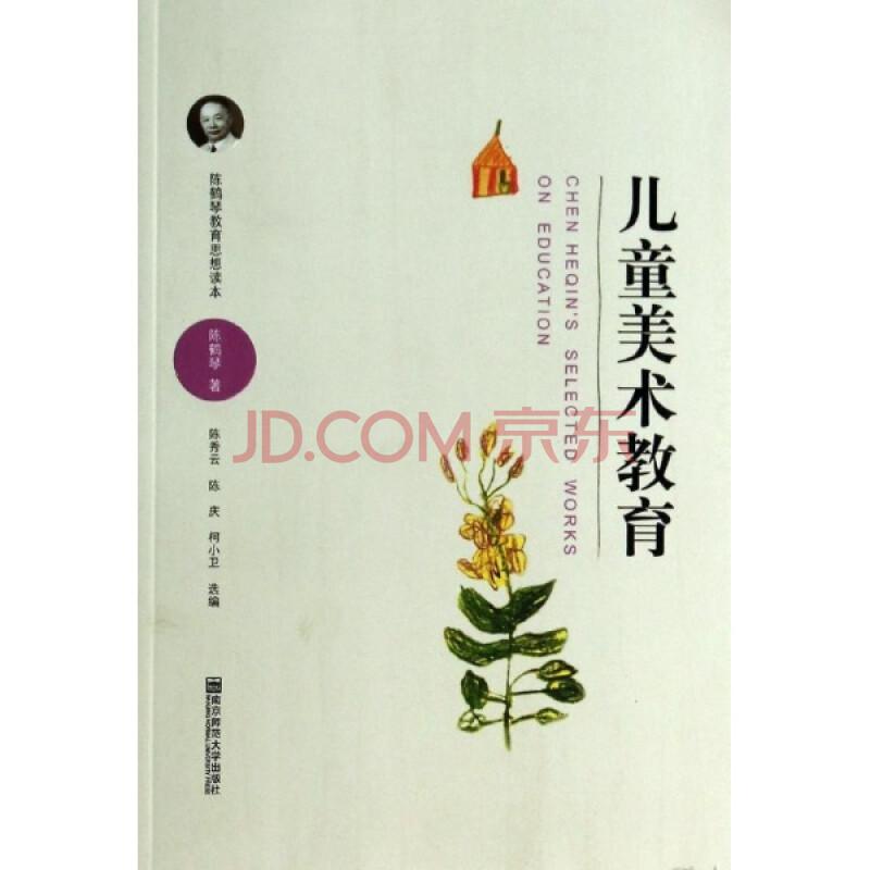 儿童美术教育 陈鹤琴教育思想读本 少儿 陈鹤琴 正版图书
