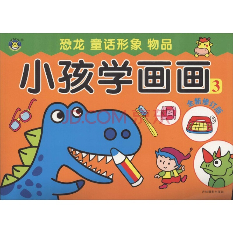 小孩学画画 少儿 正版图书