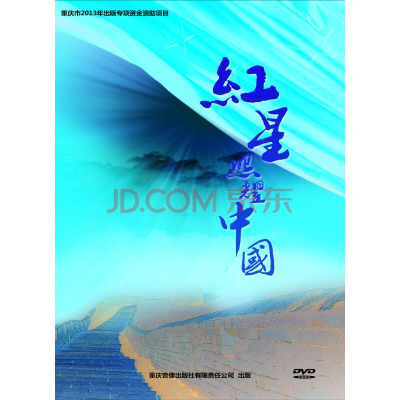 红星照耀中国(5dvd)
