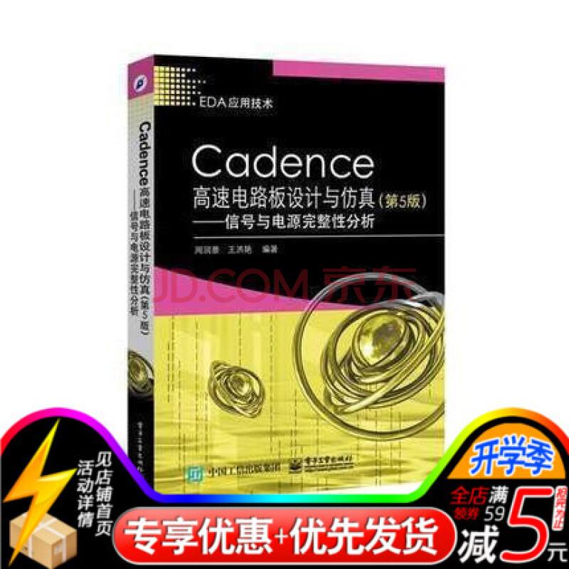 艺术 设计 cadence高速电路板设计与仿真 信号与电源完整性分析(第.