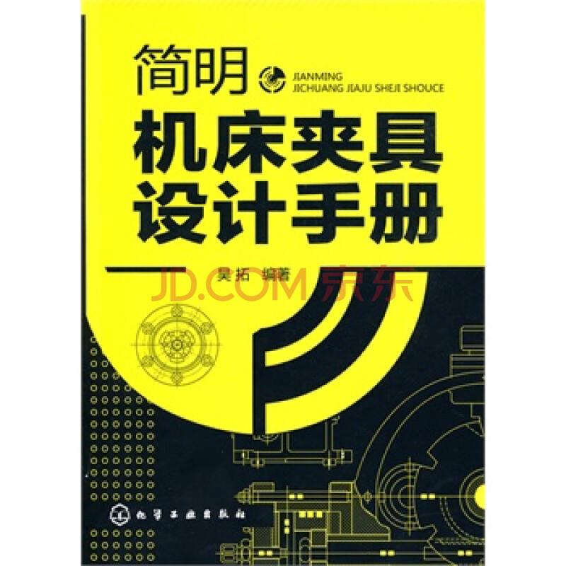 《简明机床夹具设计手册》图片