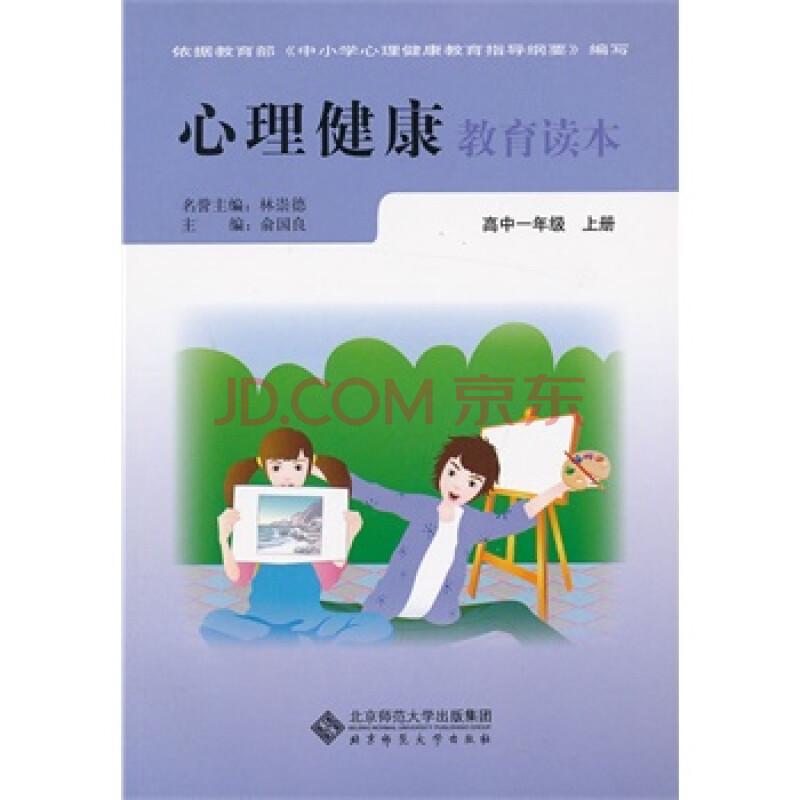 心理健康教育读本(高一年级)上册 俞国良