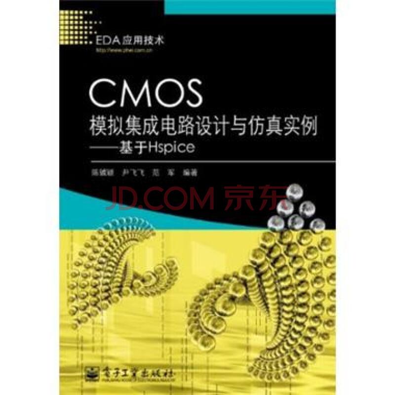 cmos模拟集成电路设计与仿真实例-基于hspice -陈铖颖