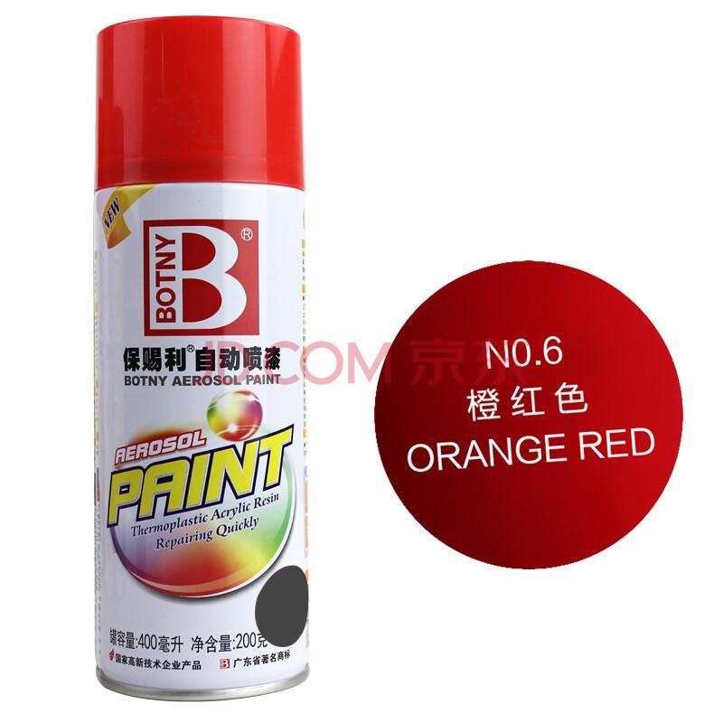 保赐利[botny] 自动喷漆 大红 橙红 自行车手喷漆 涂鸦 轮毂 油漆 6