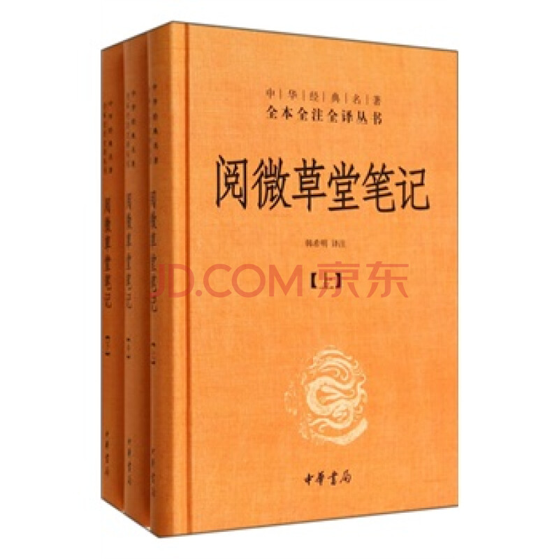 色劫皇后全文阅�_阅微草堂笔记--中华经典名著全本全注全译丛书