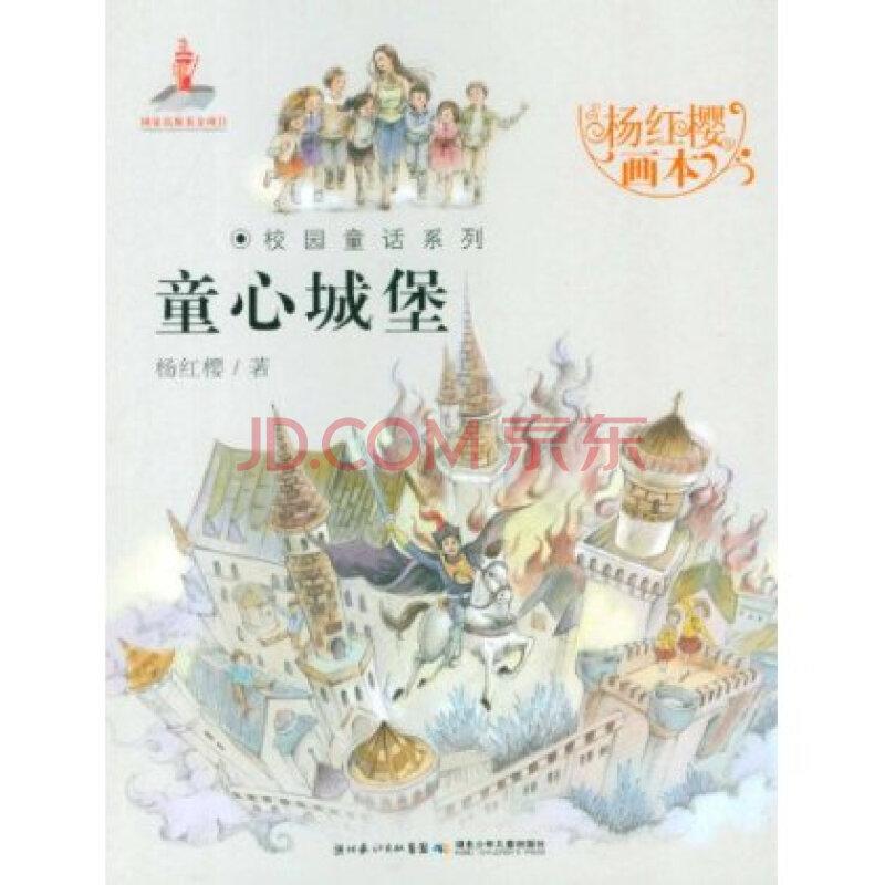 漫画城堡杨红樱书籍绘本图片轮回童心正版-京漫画畅销的我10图片