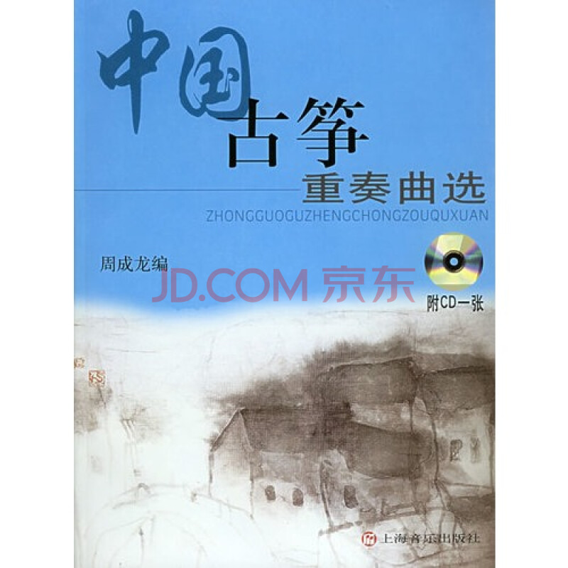 中国古筝重奏曲选 周成龙编9787806671450上海音乐