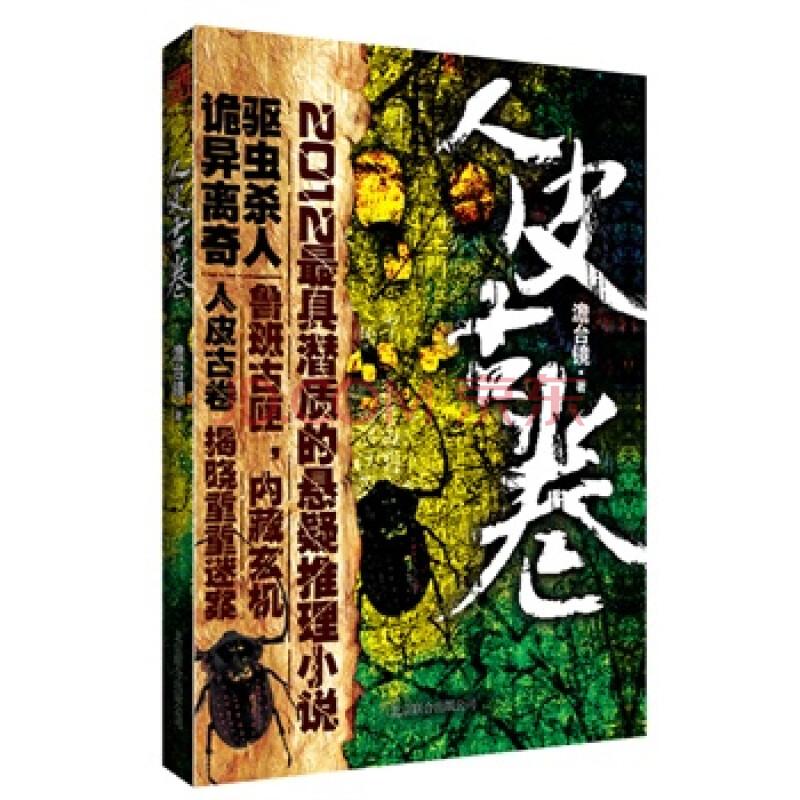 人皮古卷 澹台镜 9787550206212 北京联合出版公司
